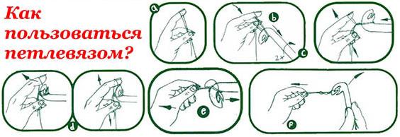 Как пользоваться петлевязом