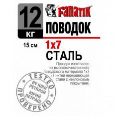 Поводок стальной Fanatik 1x7, 150 мм, 12 кг