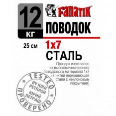 Поводок стальной Fanatik 1x7, 250 мм, 12 кг