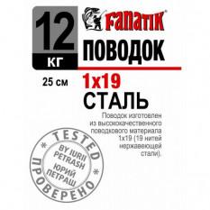 Поводок стальной Fanatik 1x19, 250 мм, 12 кг