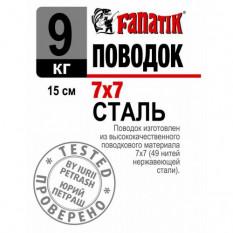 Поводок стальной Fanatik 7x7, 150 мм, 9 кг