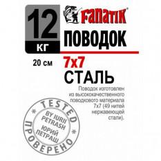 Поводок стальной Fanatik 7x7, 200 мм, 12 кг