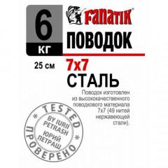 Поводок стальной Fanatik 7x7, 250 мм, 6 кг