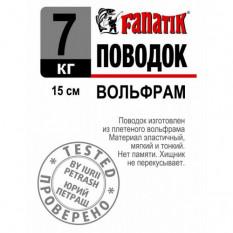 Поводок вольфрамовый Fanatik 150 мм, 7 кг