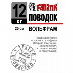 Поводок вольфрамовый Fanatik 250 мм, 12 кг