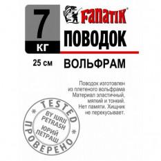 Поводок вольфрамовый Fanatik 250 мм, 7 кг