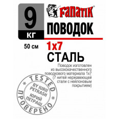 Поводок стальной Fanatik 1x7, 500 мм, 9 кг