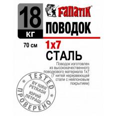 Поводок стальной Fanatik 1x7, 700 мм, 18 кг