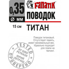 Поводок титановый Fanatik 150 мм, 0.35 мм