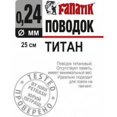 Поводок титановый Fanatik 250 мм, 0.24 мм