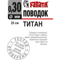 Поводок титановый Fanatik 250 мм, 0.30 мм