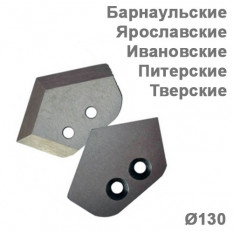 Ножи Сталкер Зубр для ледобура угловые 130мм
