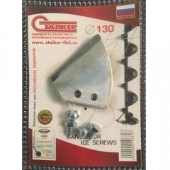 Ножи Сталкер Шик для ледобура угловые 130мм из пружинно-рессорной стали