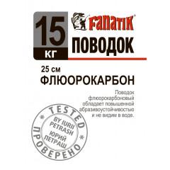 Поводок флюорокарбоновый Fanatik 15 кг 25 см