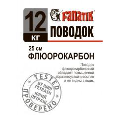 Поводок флюорокарбоновый Fanatik 12 кг 25 см