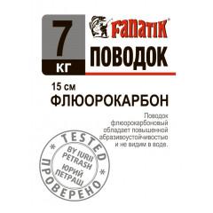 Поводок флюорокарбоновый Fanatik 7 кг 15 см