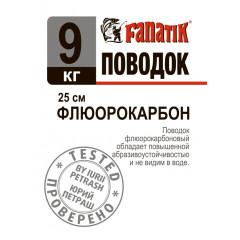Поводок флюорокарбоновый Fanatik 9 кг 25 см