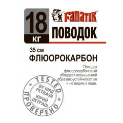 Поводок флюорокарбоновый Fanatik 18 кг 35 см