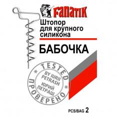 Штопор для крупного силикона Fanatik Бабочка, 43 мм, 2 шт.