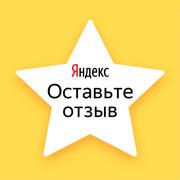 Поделитесь впечатлениями о нашей работе на Яндексе