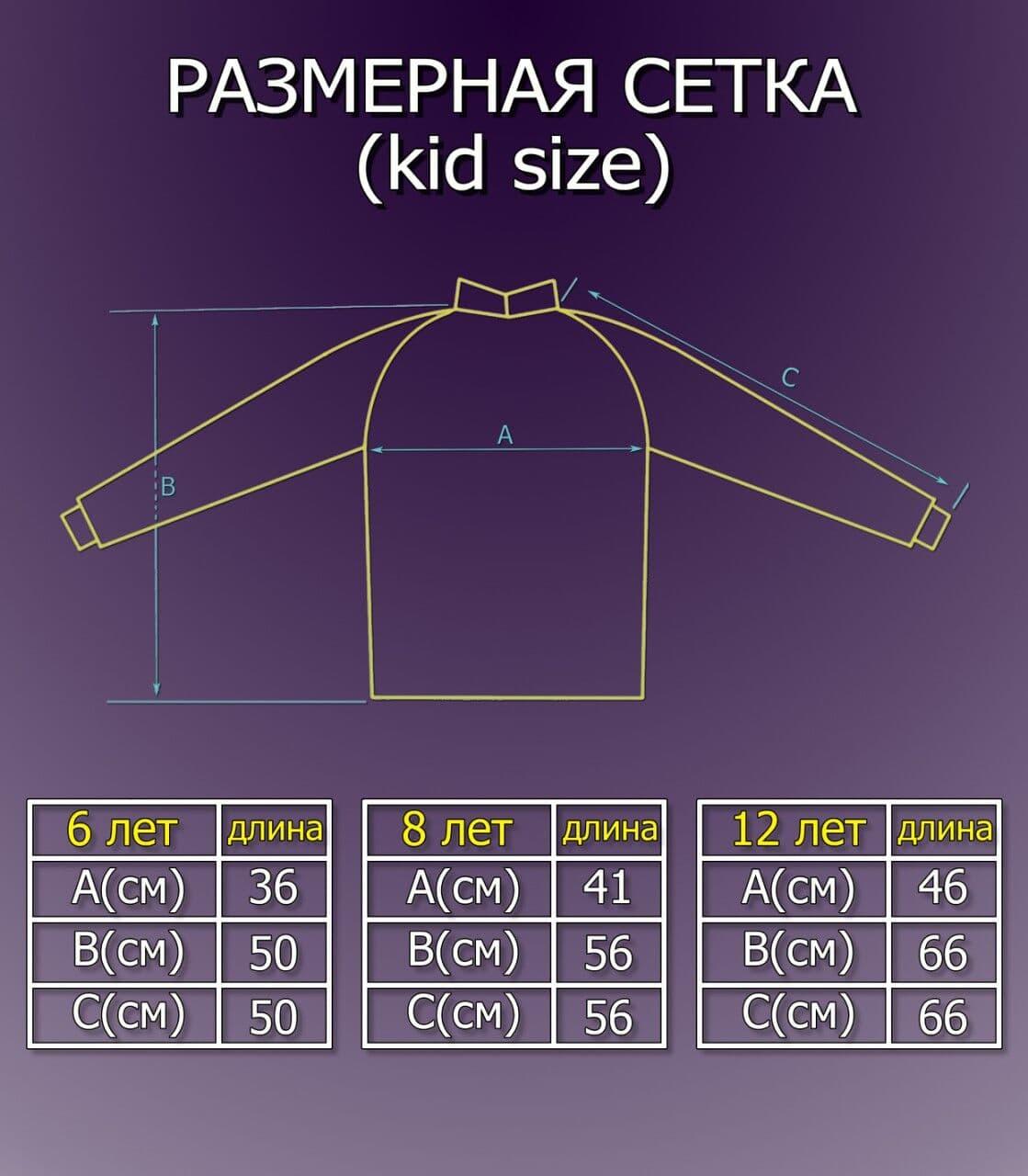 Таблица подбора размеров детской одежды Crazy Fish